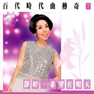 Album Bai Dai Shi Dai Qu Chuan Qi Vol 7:Tsin Ting from 静婷
