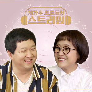 YooA的專輯Gaegasoo Producer - Streaming