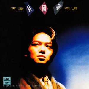 Zai Zao Wu Guo Jing Jing Xuan 1990 Ng Kwok King
