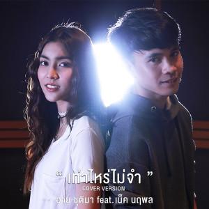 เท่าไหร่ไม่จำ (Cover Version) - Single 2019 ฮาย ชุติมา