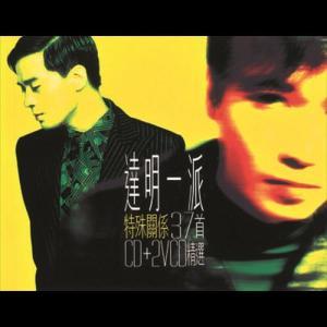Te Shu Guan Xi Jing Xuan 37 Shou 1999 达明一派