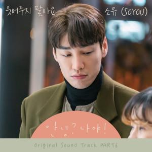 昭宥 (Soyou)的專輯Hello, Me! (Original Television Soundtrack, Pt. 6)