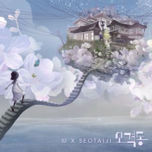 IU的專輯SOGYEOKDONG
