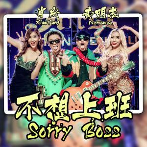 黃明志的專輯不想上班 (Sorry Boss)