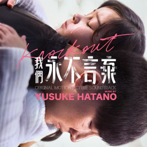 Yusuke Hatano的專輯Knockout (Original Motion Picture Soundtrack)