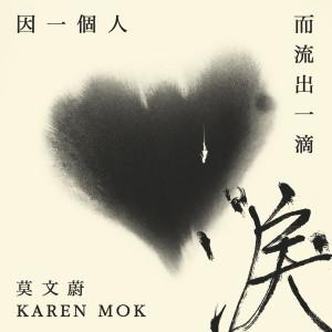 莫文蔚的專輯因一個人而流出一滴淚