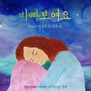 Melody Day的專輯You seem busy (feat.Jung Ill Hoon Of BTOB)
