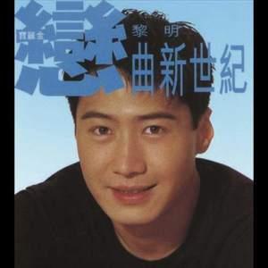 Album Lian Qu Xin Shi JI from 黎明