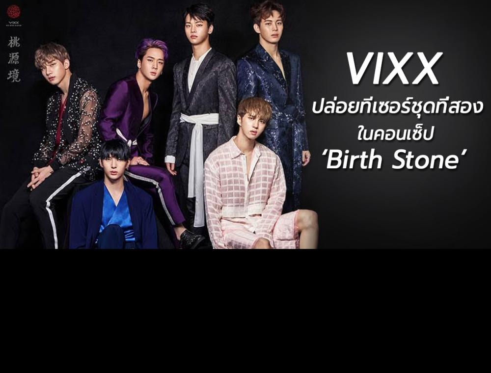 VIXX ปล่อยทีเซอร์ชุดที่สองกับคอนเซ็ป 'Birth Stone'