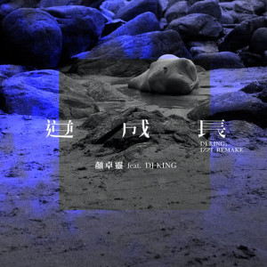 顏卓靈的專輯逆成長 (feat. DJ King) [DJ King & IZZI Remake]
