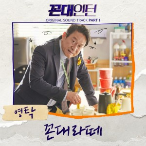 Listen to Kkondae Latte song with lyrics from Yeong Tak