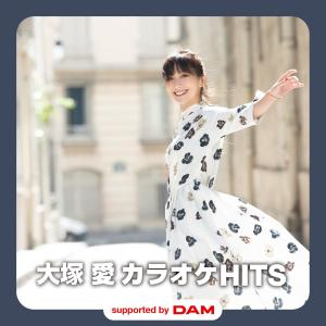 大塚愛的專輯大塚 愛 KARAOKE HITS supported by DAM