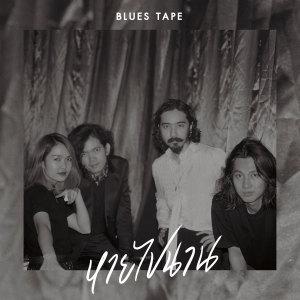 อัลบัม หายไปนาน - Single ศิลปิน Blues Tape