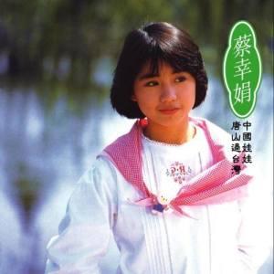 蔡幸娟的專輯中國娃娃 : 唐山過台灣 (復黑版)