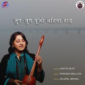 Album Jug Jug Pooji Ahina Thaadh - Single from Kavita Seth