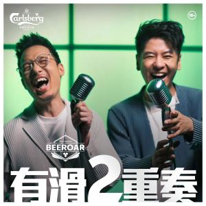 許廷鏗 Alfred Hui的專輯有滑二重奏