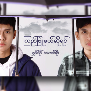 Album ကြည်ဖြူမယ်ဆိုရင် from Hlwan Paing