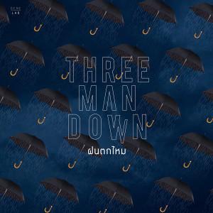 ดาวน์โหลดและฟังเพลง ฝนตกไหม พร้อมเนื้อเพลงจาก Three Man Down