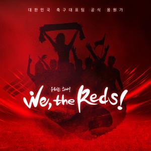 2018 축구국가대표팀 응원앨범 'We, the Reds' dari 레오