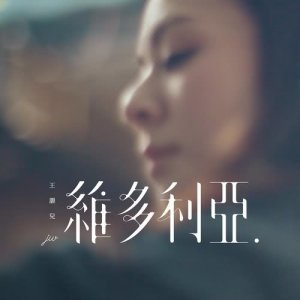 JW 王灝兒的專輯維多利亞