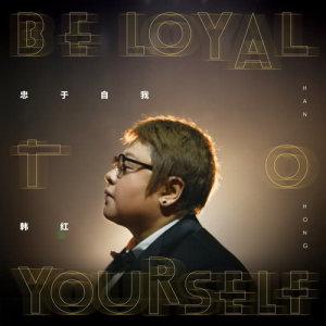 韓紅的專輯忠於自我