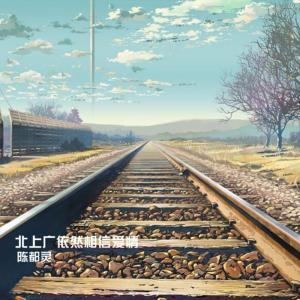 陈都灵的專輯北上廣依然相信愛情