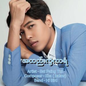 Album အသည်းကွဲကာရံ  (Single) from Sat Paing Tun