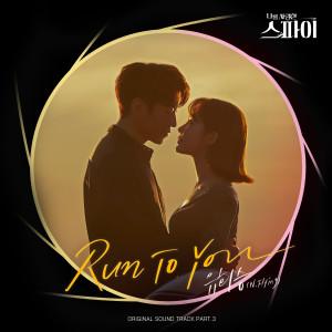 อัลบัม Run To You (The Spies Who Loved Me OST Part.3) ศิลปิน Yoo Hwe Seung (N.Flying)