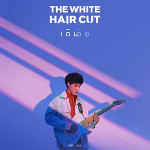 อัลบัม เติมต่อ - Single ศิลปิน The White Hair Cut