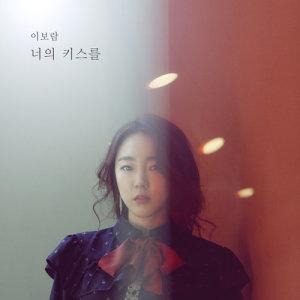 李寶藍的專輯Wanna Love