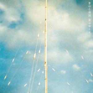Kinokoteikoku的專輯Aino Yukue