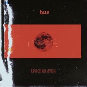 Album Красная луна from Hus