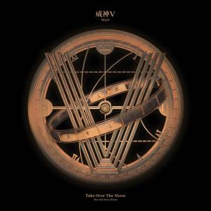威神V的專輯Take Over The Moon - The 2nd Mini Album
