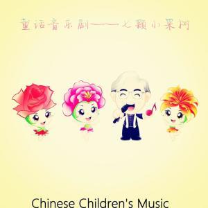 小蓓蕾組合的專輯童話音樂劇, Pt. 2: 七棵小果樹