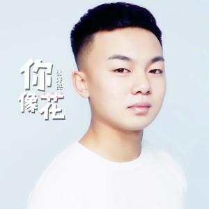 张泽熙的專輯你像花