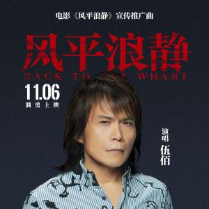Album 风平浪静 (电影《风平浪静》宣传推广曲) from 伍佰