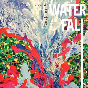 收聽艾怡良的Waterfall歌詞歌曲