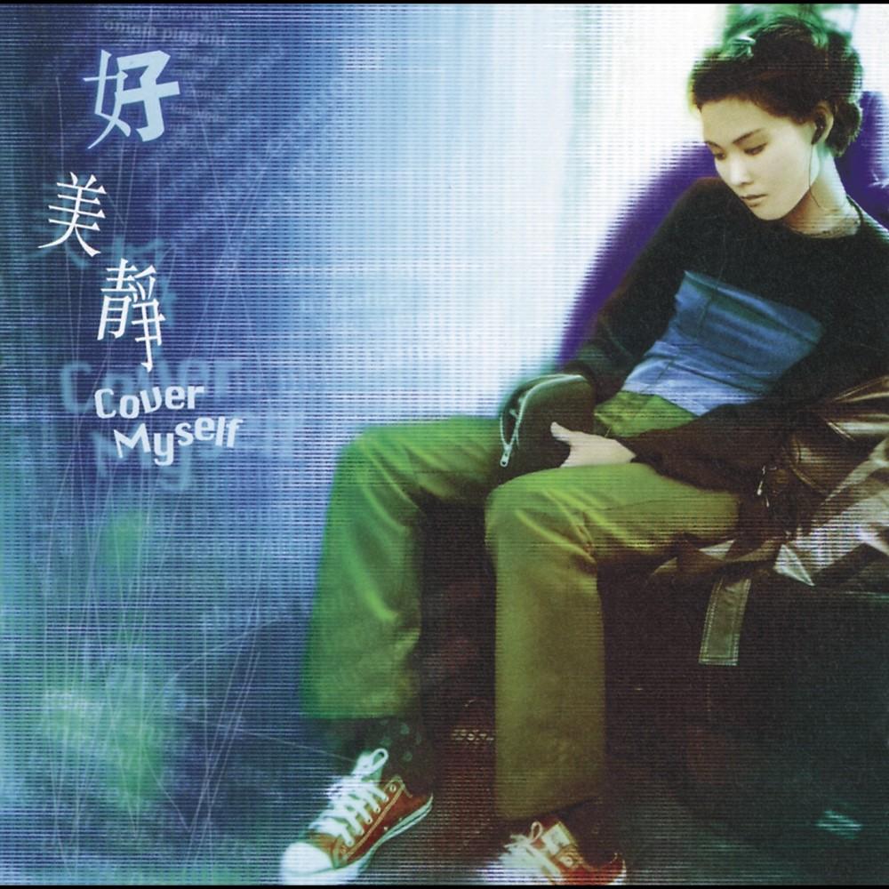 Xing Fu 1998 Mavis Hee