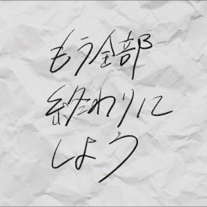 極品下流少女。的專輯Mou Zenbu Owarinishiyou