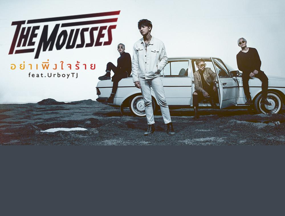 """ฟังก่อนใคร! ที่ JOOX เพลงใหม่ล่าสุดจาก THE MOUSSES """"อย่าเพิ่งใจร้าย"""" Feat.URBOYTJ"""