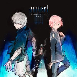unravel (n-buna from YORUSHIKA Remix) - Exhibition edit dari Toru Kitajima