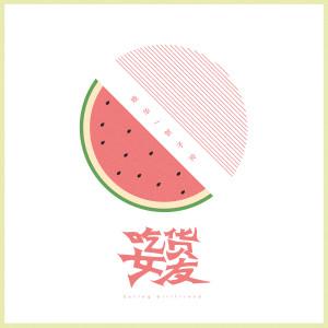 曉華的專輯吃貨女友
