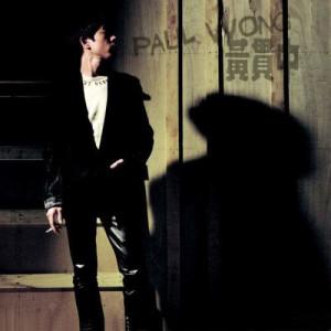 黃貫中的專輯Paul Wong Collection
