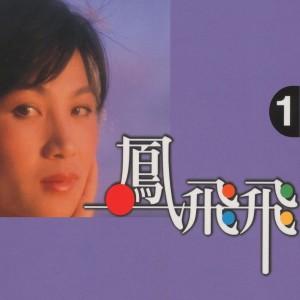 鳳飛飛的專輯鳳飛飛, Vol. 1