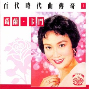 Album Bai Dai Shi Dai Qu Chuan Qi Vol.1 : Grace Chang from 葛兰