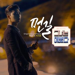 อัลบัม SHE WAS PRETTY OST Part.6 ศิลปิน Park Seo Joon