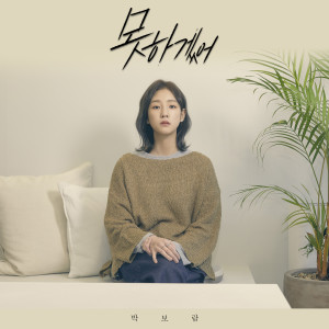 Album I can't from 박보람