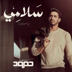 Salamy dari Humood AlKhudher