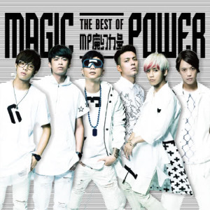MP魔幻力量的專輯THE BEST OF MAGIC POWER