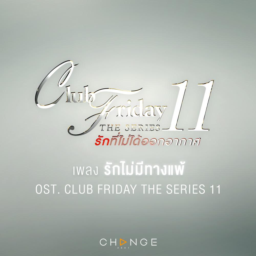 ฟังเพลงอัลบั้ม เพลงประกอบ Club Friday The Series 11